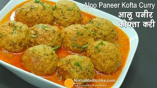 Download Aloo Paneer Kofta | आलू पनीर कोफ्ता । Aloo Paneer Kofta Restaurant Style Video