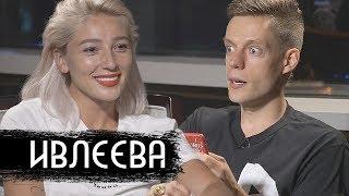 Download Ивлеева - про Элджея, секс и пластику / вДудь Video