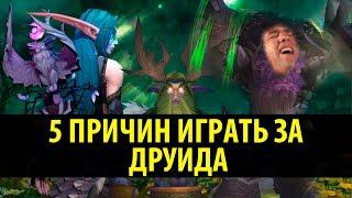 Download 5 Причин играть за Друида в World of Warcraft Video