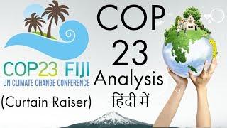 Download Conference of Parties (CoP) 23 Bonn Germany UNFCCC कॉनफेरेन्स ऑफ़ पार्टीज़ Video