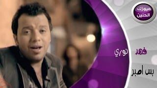 Download فهد نوري - بس اصبر (فيديو كليب)   2014 Video