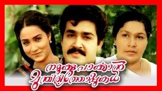 Download Namukku Parkkan Munthiri Thoppukal | Malayalam Super Hit Full Movie | Mohanlal & Shari Video