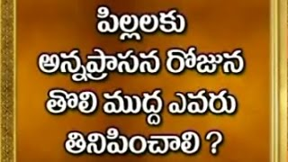 Download Who Is Feeding To Children First Bolus? | Dharma sandehalu - Episode 523 Part 3 Video