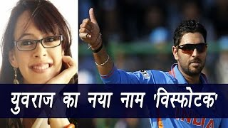 Download Yuvraj Singh gets new name by Hazel Keech | वनइंडिया हिन्दी Video