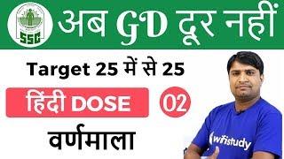 Download 8:30 PM - अब GD दूर नहीं | हिंदी DOSE by Ganesh Sir | Day#02 | वर्णमाला Video