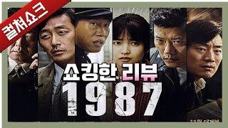 Download 상상 이상의 완성도, 한국 영화의 수준을 다시 보게 하다 : 1987 리뷰 - 쇼킹한 리뷰 Video