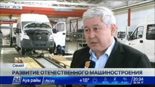 Download Автосборочный завод Семея расширил линейку производства Video