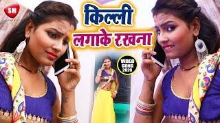 Download Antra Singh Priyanka का सुपरहिट #Bhojpuri वीडियो SONG - किल्ली लगाके रखना || Manish Tiwari - HD Video