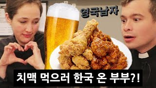 Download 치맥 먹으러 아내까지 데리고 한국 온 영국신부님!?! Video