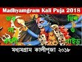 Download Madhyamgram Kali Puja 2018 : Theme and Guide / মধ্যমগ্রাম কালী পূজা ২০১৮ থিম ও গাইড ২০১৮ Video