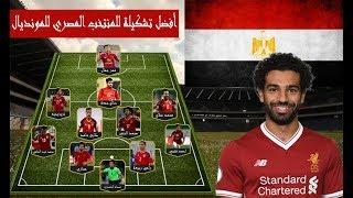 Download أقوى وأفضل تشكيلة للمنتخب المصري التي يجب المحافظة عليها لمونديال روسيا 2018 Video