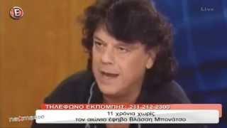 Download 11 χρόνια χωρίς τον αιώνιο έφηβο Βλάσση Μπονάτσο - ″NaMaSte″ 13/10/15 Video