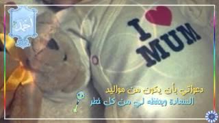 Download بطاقة مولود (أحمد) ربي يجعله من الذريه الصالحه ومواليد السعادة ♡ Video
