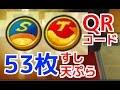 Download 【妖怪ウォッチ3】QRコード すし・天ぷらコイン 53枚 Video
