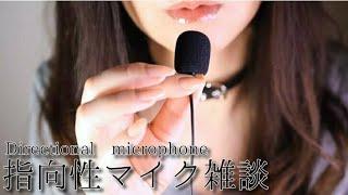 Download ASMR 囁き雑談/GWのお出掛け/日本人/日本語/Whisper/Japanese Video