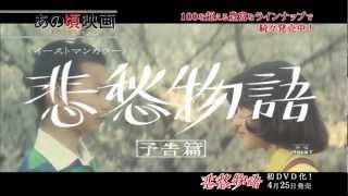 Download 鈴木清順監督作品『悲愁物語』あの頃映画松竹DVDコレクション Video