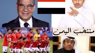 Download شاهد ماذا قالو عن منتخب #اليمن Video