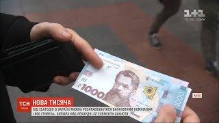 Download Банкнота в 1000 гривень відтепер в обігу: як на нову купюру реагують українці Video