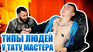 Download ТИПЫ ЛЮДЕЙ У ТАТУ МАСТЕРА Video