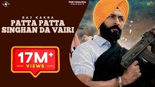 Download New Punjabi Movie 2015 | PATTA PATTA SINGHAN DA VAIRI | Raj Kakra Jonita Doda | Punjabi Movie 2015 Video