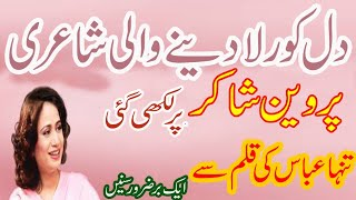 Download Parveen Shakir Poetry| Ghazal | New Nazam Love Poetry - Tanha Abbas - Rj Haiya Voice Video