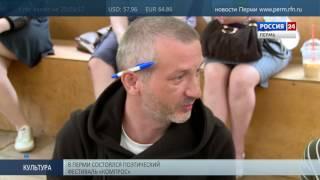 Download Фестиваль «Компрос»: В Пермь приехали поэты со всей страны Video