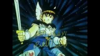 Download Dragon Quest Anime - Arabic Opening Video