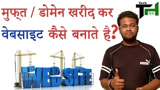 Download How To Make Free Website In Hindi | Tutorial Guide 2016 Video