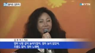 Download 33년 만에 돌아온 김추자! / YTN Video