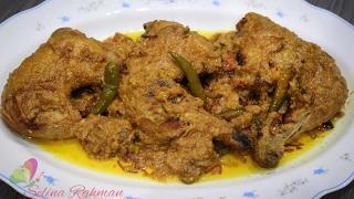 Download ঝাল রোস্ট || শাহী মুরগির রোস্ট || Spicy Chicken Roast || Special Roast || R# 149 Video