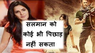 Download सलमान खान को कोई भी पीछे नहीं कर सकता। Salman khan Katrina Kaif Pbh News Video