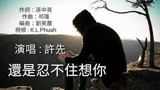 Download 《還是忍不住想你》演唱 : 許先 Video