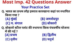 Download Gk practice//most imp questions answer, RRB gk for railway group d, loco Pilot, SSC, up police Video