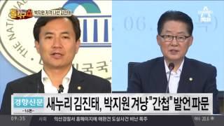 Download 김진태, 간첩 비유 발언 논란… ″박지원, 뇌 주파수 北에″ Video