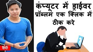 Download How To Fix computers & Laptops Drivers problem | driver missing problem solve kaise kare Video