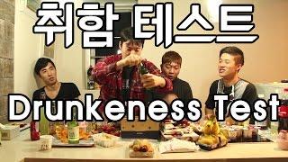 Download [취함 테스트] Drunkeness Test - 쿠쿠크루(Cuckoo Crew) Video