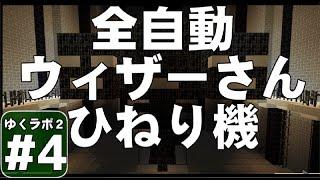 Download 【Minecraft】ゆくラボ2~大都会でリケジョ無双~ Part4【ゆっくり実況】 Video