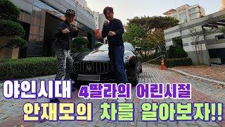 Download [한민관의 으랏차차] 야인시대 4딸라의 어린시절, 안재모의 차를 알아보자!! Video