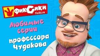 Download Фиксики - Любимые серии профессора Чудакова (сборник) Video