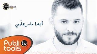 Download حسام جنيد - شموسة / Hoosam Jneed - Shamoseh 2017 Video