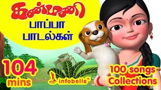 Download கண்மணி பாப்பா பாடல்கள் 100 Rhymes Collection | Tamil Rhymes Collection | Infobells Video