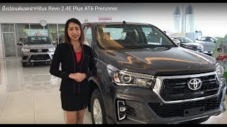Download ปังปอนด์แนะนำHilux Revo 2.4E Plus AT6 Prerunner Video