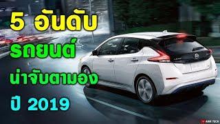 Download รถยนต์ที่น่าจับตามองและน่าจะได้รับความนิยมในปี 2019 | 5 อันดับ Video