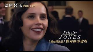 Download 【法律女王】On The Basis of Sex 正義預告 ~2/27 起身奮戰 Video