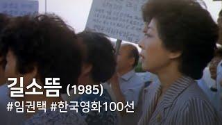 Download 길소뜸(1985) / Gilsotteum (Kilsodeum) Video