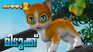 Download KATHU 2 story Smartness | malayalam animation | cartoon story for kids Video