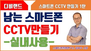 Download 남는스마트폰 CCTV만들기 1탄(내부에서 사용) Video