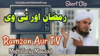 Download Ramzan Aur T.V | Mufti Tariq Masood Sahab Video