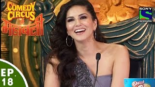 Download Comedy Circus Ke Mahabali - Episode 18 - Sunny Leone In Comedy Circus Video