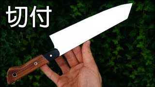 Download Knife Making: Stainless Kiritsuke きりつけぼうちょう DIY Video